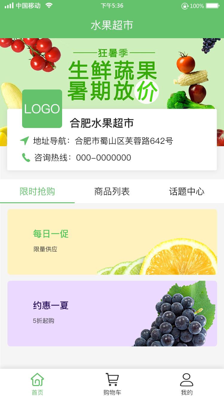 水果超市首页.jpg